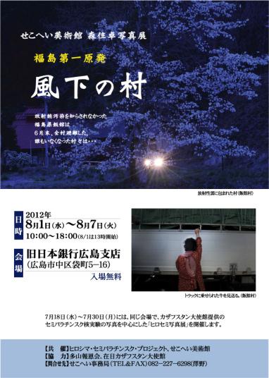 広島写真展表.jpg