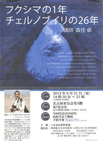 s8_31名古屋_1.jpg