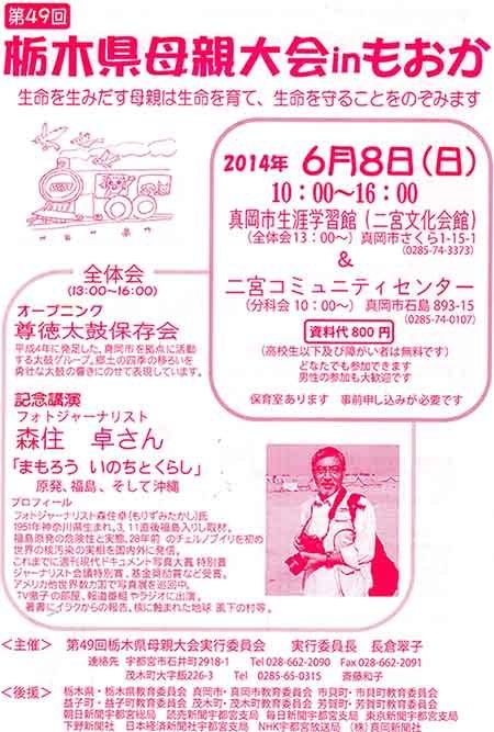 s栃木県母親大会2014.jpg